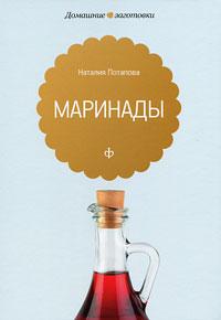 Наталия Потапова Маринады наталия потапова домашние соки