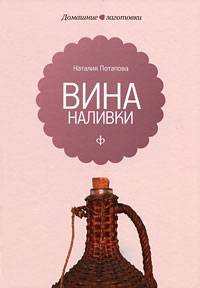 Наталия Потапова Вина, наливки автомат по продаже напитков xc212