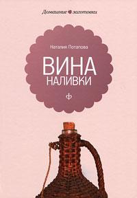 Наталия Потапова Вина, наливки наталия потапова рыба и морепродукты источники йода и фосфора