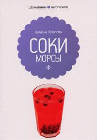 Наталия Потапова Соки и морсы