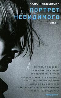 Ханс Плешински Портрет Невидимого плешински х портрет невидимого