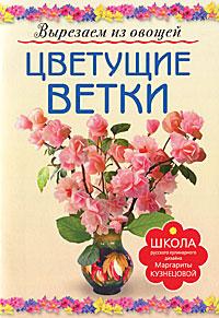Маргарита Кузнецова Цветущие ветки. Вырезаем из овощей ветки эвкалипта купить