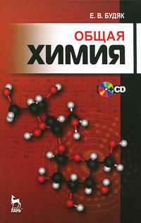 Общая химия (+ CD-ROM)