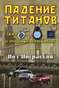 Пол Инграссия Падение титанов. Сага о
