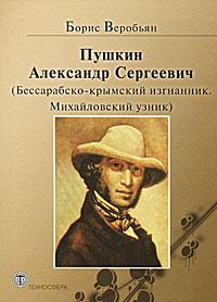 Борис Веробьян Пушкин Александр Сергеевич креатиffные гадания на игральных картах в 7 книгах книга 3