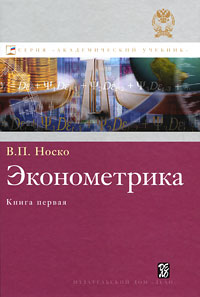 Эконометрика. Книга 1. Части 1 и 2