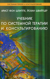 Учебник по системной терапии и консультированию. Арист фон Шлиппе, Йохан Швайтцер