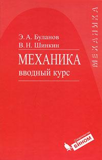 Э. А. Буланов, В. Н. Шинкин Механика. Вводный курс мартин пальма р лахтакия а нанотехнологии ударный вводный курс