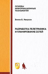 Вилли Б. Иверсен Разработка телетрафика и планирование сетей