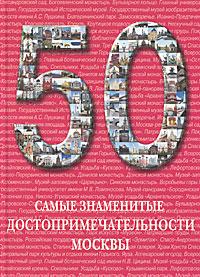 Самые знаменитые достопримечательности Москвы книги белый город самые знаменитые достопримечательности италии