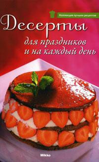 Десерты для праздников и на каждый день 1000 вкуснейших блюд для православных постов и праздников