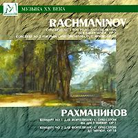 Рахманинов. Концерты №1 и №2 для фортепиано с оркестром