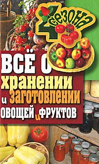 М. С. Жмакин Все о хранении и заготовлении овощей и фруктов cет cтивенс давидовиц все лгут поисковики big data и интернет знают о вас всё