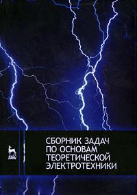 Сборник задач по основам теоретической электротехники ситников а основы электротехники учебник