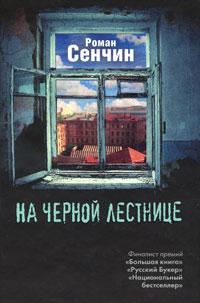 Роман Сенчин На черной лестнице роман сенчин день рождения