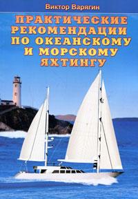 Практические рекомендации по океанскому и морскому яхтингу. Виктор Варягин