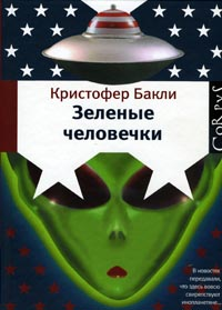 Кристофер Бакли Зеленые человечки кристофер сташефф