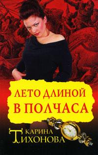 Карина Тихонова Лето длинной в полчаса