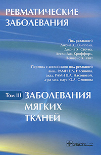 Ревматические заболевания. В 3 томах. Том 3. Заболевания мягких тканей