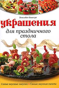 Элизабет Бангер Украшения для праздничного стола юлия высоцкая вкусные заметки книга для записи рецептов