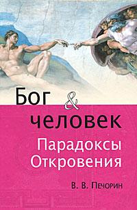 В. В. Печорин Бог & человек. Парадоксы Откровения загадки и откровения никольской улицы