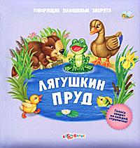 Лягушкин пруд. Книжка-игрушка