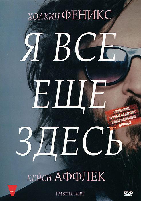 Я все еще здесь азаров н я украина на перепутье записки премьер министра
