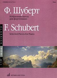 Ф. Шуберт Ф. Шуберт. Избранные пьесы для фортепиано / F. Schubert: Selected Pieces for Piano