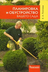 Е. А. Поплева Планировка и обустройство вашего сада чехол для iphone 6 глянцевый printio сад на улице корто сад на монмартре ренуар