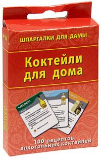 Коктейли для дома (набор из 50 карточек) юлия высоцкая вкусные заметки книга для записи рецептов