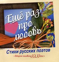 Радзинский Эдвард Станиславович Еще раз про любовь (миниатюрное издание) эдвард радзинский цари романовы история династии