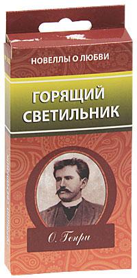 О. Генри Горящий светильник вышел зайчик погулять миниатюрное издание