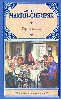 Дмитрий Мамин-Сибиряк Горное гнездо дмитрий мамин сибиряк золото