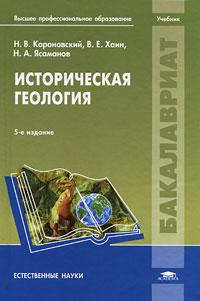 Историческая геология. Н. В. Короновский, В. Е. Хаин, Н. А. Ясаманов