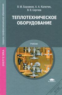 В. М. Боровков, А. А. Калютик, В. В. Сергеев Теплотехническое оборудование