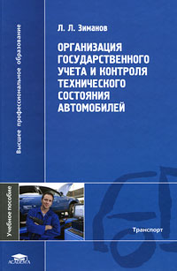 Организация государственного учета и контроля технического состояния автомобилей