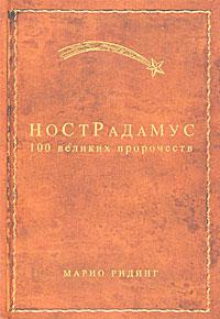 Нострадамус. 100 великих пророчеств. Марио Ридинг
