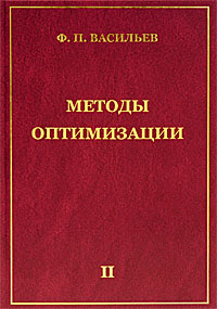 Zakazat.ru: Методы оптимизации. В 2 книгах. Книга 2. Ф. П. Васильев