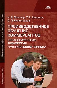 Производственное обучение коммерсантов. Образовательная технология