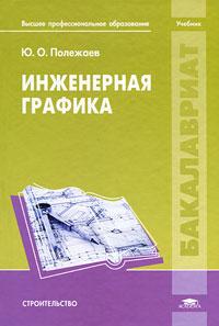 Ю. О. Полежаев Инженерная графика