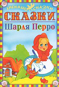 Сказки Шарля Перро тургенев и пер волшебные сказки шарля перро