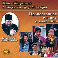 Содержание:            Лекции миссионера священника Олега Стеняева на III Международном православном фестивале авторской песни