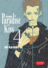 Ай Ядзаа Ателье Paradise Kiss. Том 4