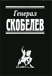 Генерал Скобелев лучшие книги о гражданской войне в россии