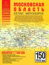 Атлас автодорог. Московская область атлас а д московская область