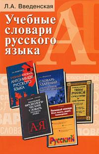 Л. А. Введенская Учебные словари русского языка