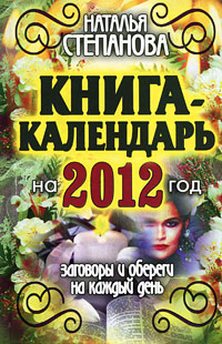 Книга-календарь на 2012 год. Заговоры и обереги на каждый  день хочу билет на вро 2012