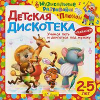 Юрий Кудинов Детская дискотека би смарт говорящий логопед