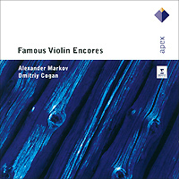 Александр Марков,Дмитрий Коган Alexander Markov, Dmitriy Cogan. Famous Violin Encores