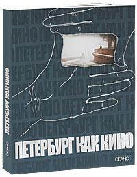 Петербург как кино